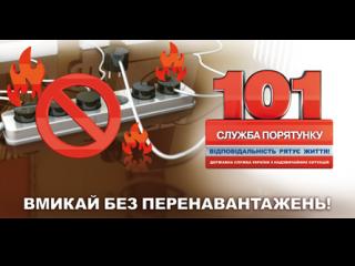 Пожежна безпека у побуті | Біла Церква - офіційний сайт